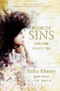 Book of Sins by Nidaa Khoury, nominated for the 2013 Warwick Prize for Writing.