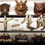 cz12 chan chinesefilms