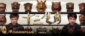 {IMAGE VIA - chinesefilms.com} Asian Hawk (Jackie Chan) leads a mercenary team to recover several lost artifacts from the Old Summer Palace, the bronze heads of the 12 Chinese Zodiac animals which was looted by foreigners in the 1800s. Assisted by a Chinese student and a Parisian lady, Hawk stops at nothing to accomplish the mission.