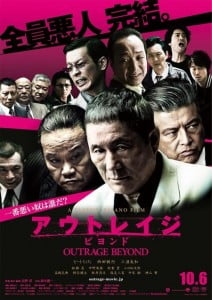 {IMAGE VIA - filmaffinity.com} Directed by Takeshi Kitano Release Date On Demand and On iTunes November 28, 2013 In Theatres March 1st, 2014