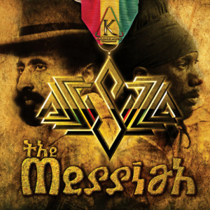 This is Sizzla's first Grammy nomination. Mostly written and executive produced by himself, Sizzla's full scope of talents are displayed on his 70th effort The Messiah, which was released this May. As one of reggae's most prolific artists, he showcases his musical depth, passion and precision on this 15-track collection inspiring positive change worldwide.